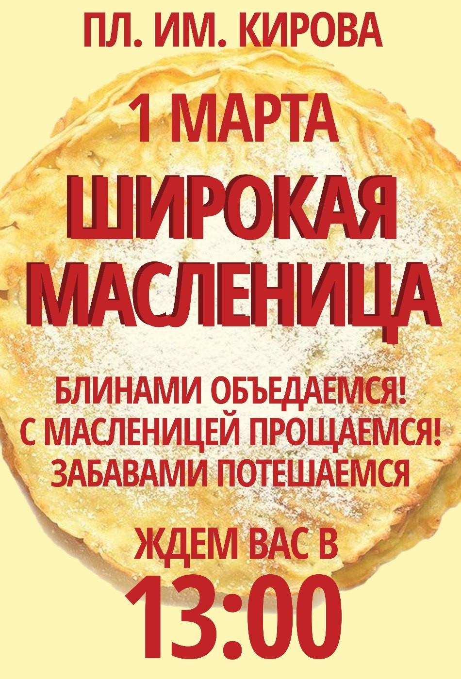 ШИРОКАЯ МАСЛЕНИЦА.