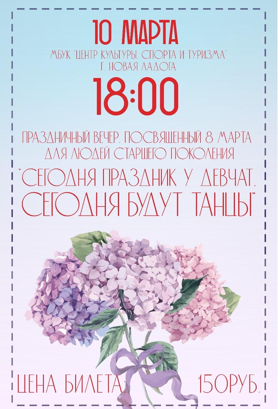 """Праздничный концерт, посвященный 8 марта для людей старшего поколения """"Сегодня праздник у девчат, сегодня будут танцы"""""""