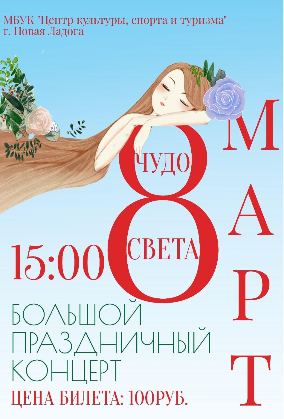 Праздничный концерт 8МАРТА