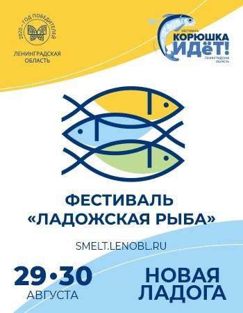 "Фестиваль ""Ладожская рыба"""