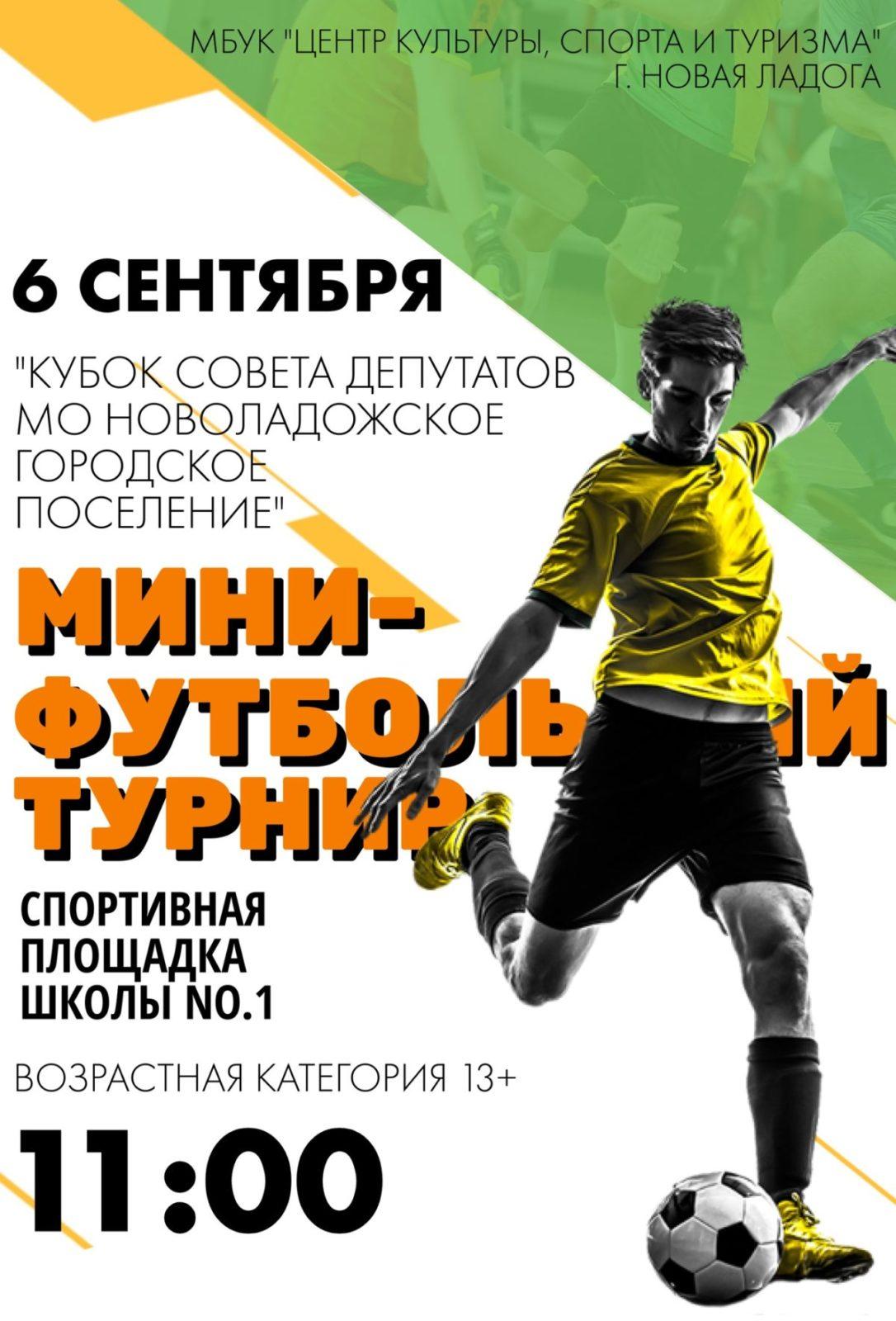 Мини-футбольный турнир.