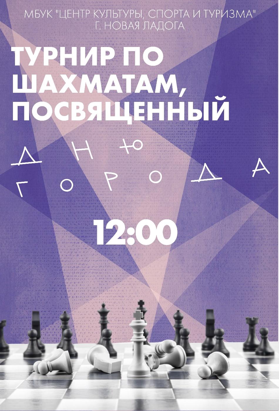 29 августа. Шахматный турнир