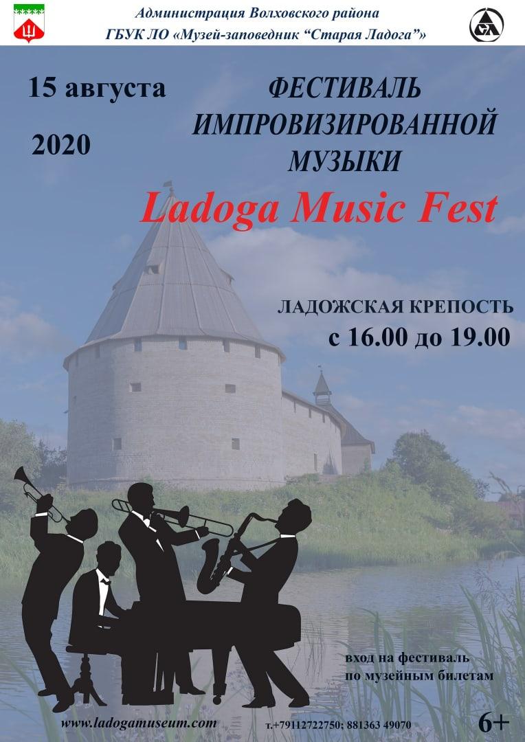 Фестиваль импровизированной музыки. Ladoga Music Fest