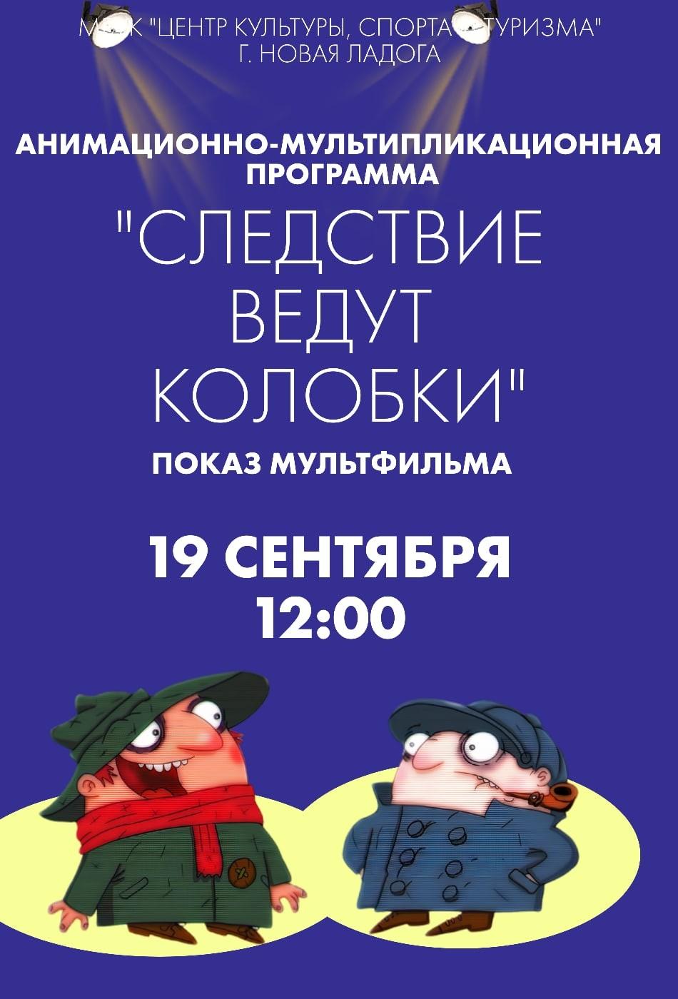 """Анимационно-мультипликационная программа """"Следствие ведут колобки"""""""