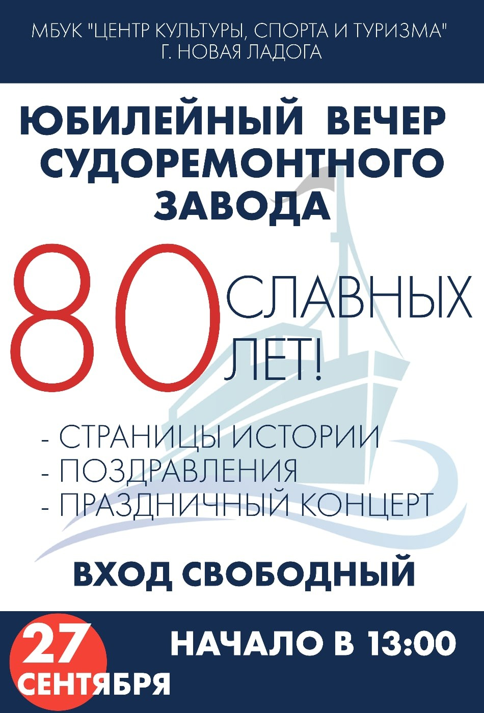 """Юбилейный вечер судоремонтного завода """"80 СЛАВНЫХ ЛЕТ"""""""