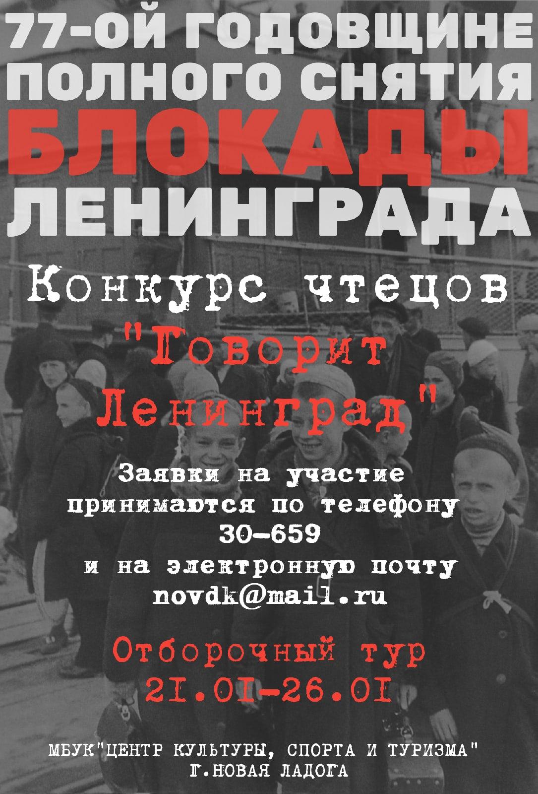 """Конкурс чтецов """"Говорит Ленинград"""""""