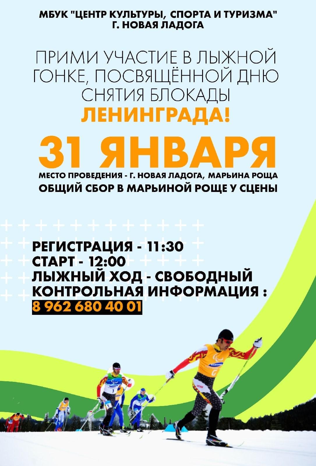 Лыжная гонка посвященная полному снятию блокады Ленинграда