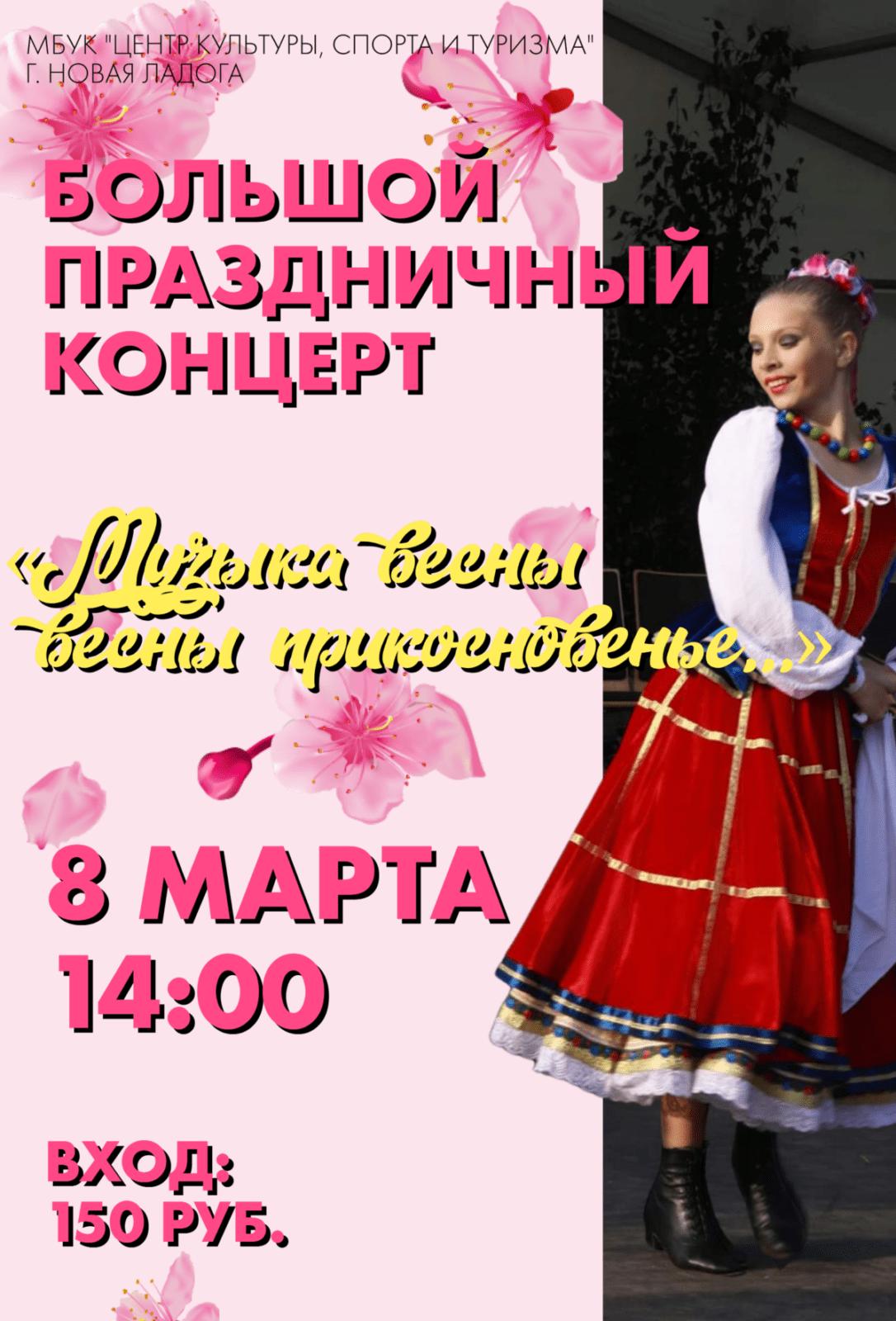 """Большой праздничный концерт """"Музыка весны, весны прикосновенье"""""""