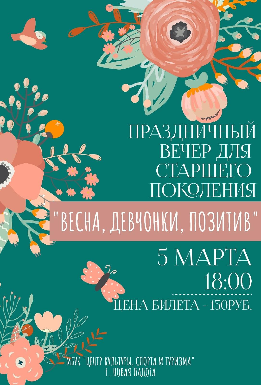 """Праздничный вечер для старшего поколения  """"Весна, девчонки, позитив"""""""